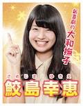 歴代 新喜劇 マドンナ 高橋靖子(吉本新喜劇)のマドンナがグラビアに挑戦!結婚はしている?