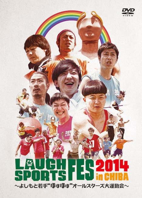 """DVD「LAUGH SPORTS FES 2014 in CHIBA~よしもと若手""""ほぼほぼ""""オールスターズ大運動会~」ジャケット"""
