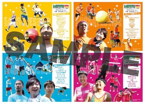 "DVD「LAUGH SPORTS FES 2014 in CHIBA~よしもと若手""ほぼほぼ""オールスターズ大運動会~」オリジナル特典アザージャケット表。"