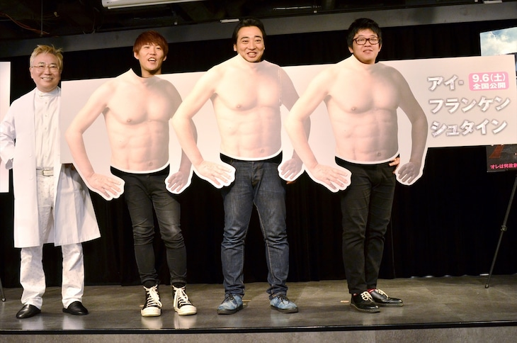 映画「アイ・フランケンシュタイン」の公開記念イベントに出演した(左から)高須クリニック・高須院長、ジャングルポケット武山、ジャングルポケット斉藤、トンファー山西。