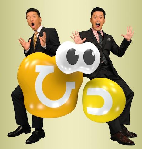 新レギュラー番組「びっくりぃむ」でMCを務める、くりぃむしちゅー。(c)テレビ朝日