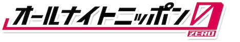 「オールナイトニッポン0(ZERO)」ロゴ