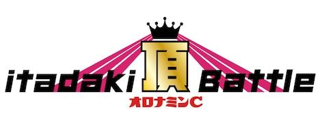「頂~itadaki~Battle」ロゴ