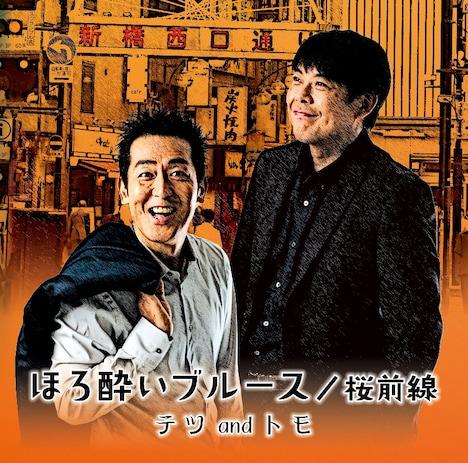 テツandトモ「ほろ酔いブルース / 桜前線」ジャケット