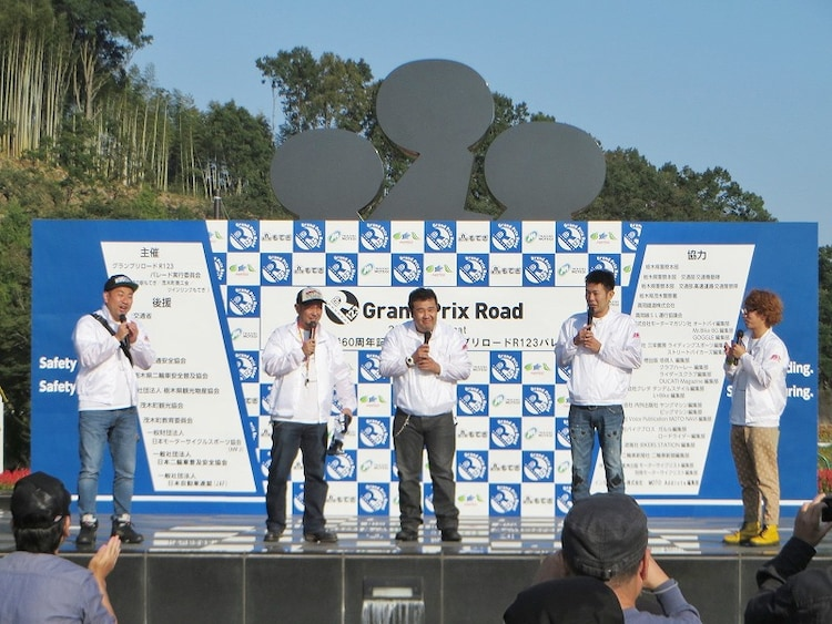 「グランプリロードR123パレード」のトークショー。