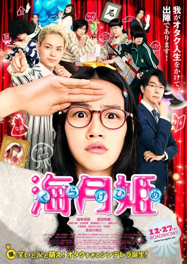 映画「海月姫」ポスターカット(c)2014映画「海月姫」製作委員会 (c)東村アキコ/講談社