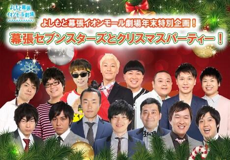 「幕張セブンスターズとクリスマスパーティー!」フライヤー
