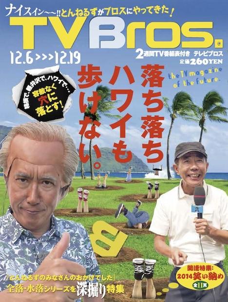 「TV Bros.」12月6日号の表紙。