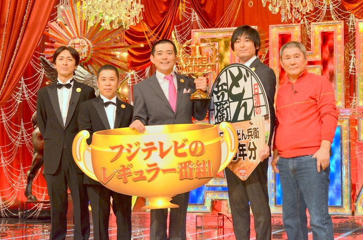 「日清食品 THE MANZAI 2014」で優勝した博多華丸・大吉(中央)とMCのナインティナイン(左)、最高顧問のビートたけし(右)。