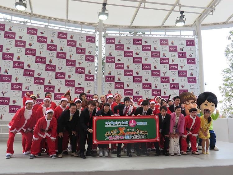 「よしもとクリスマスジャックinイオンモール幕張新都心」オープニングセレモニーの集合写真。