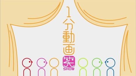 「1分動画笑」ロゴ (c)日本テレビ