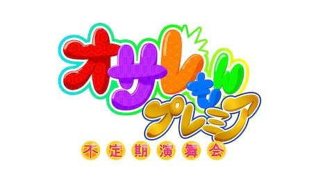 「オサレもん プレミア」ロゴ