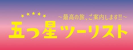 「五つ星ツーリスト~最高の旅、ご案内します!!~」ロゴ (c)2015 ytv