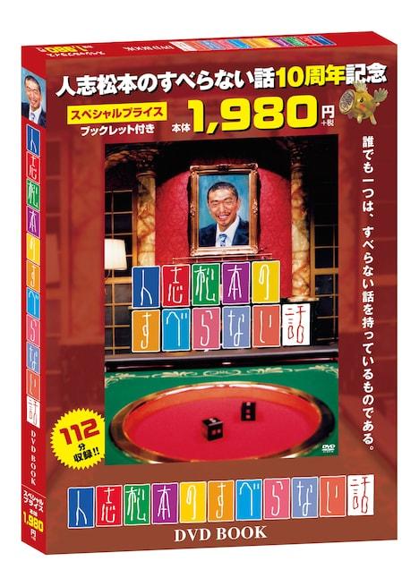 「人志松本のすべらない話 DVD BOOK」