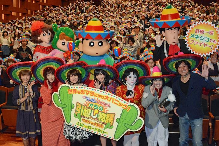「映画クレヨンしんちゃん オラの引越し物語~サボテン大襲撃~」の完成披露試写会舞台挨拶の様子。