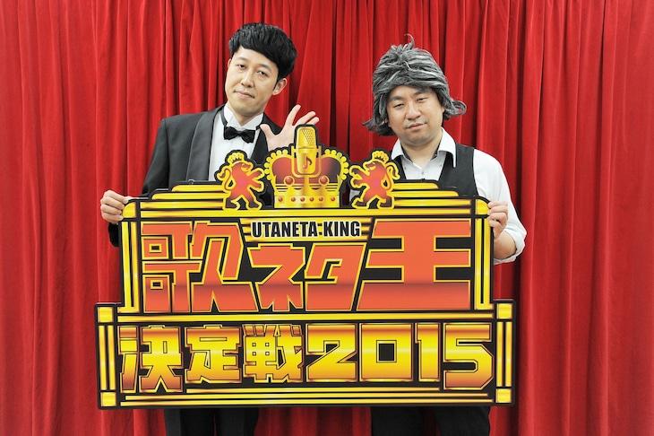 「歌ネタ王決定戦2015」決勝MCの小籔千豊と前年度ファイナリストのレイザーラモンRG(左から)。(c)MBS