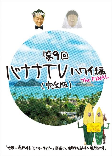 DVD「バナナTV~ハワイ編 The FINAL~(完全版)」ジャケット