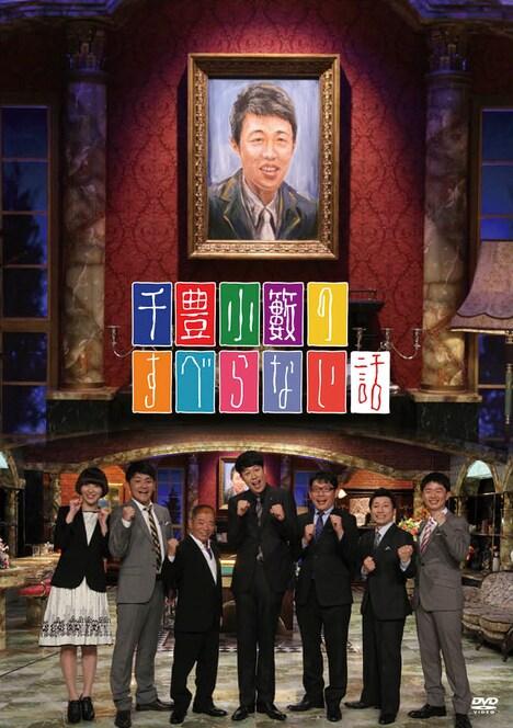 DVD「千豊小籔のすべらない話」ジャケット