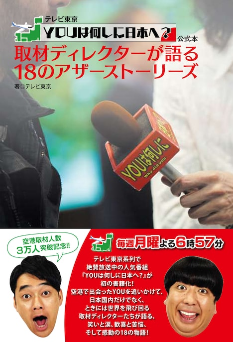 「テレビ東京『YOUは何しに日本へ?』公式本 取材ディレクターが語る18のアザーストーリーズ」カバー
