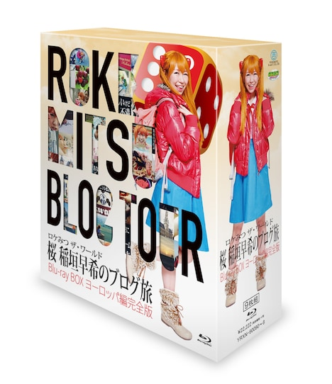 9枚組Blu-rayボックス「ロケみつ ザ・ワールド 桜 稲垣早希のブログ旅 Blu-ray BOX ヨーロッパ編完全版」パッケージ