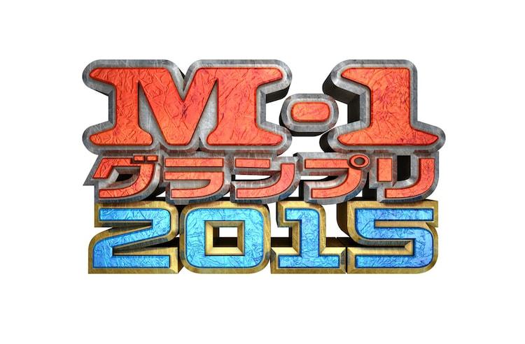 「M-1グランプリ2015」ロゴ