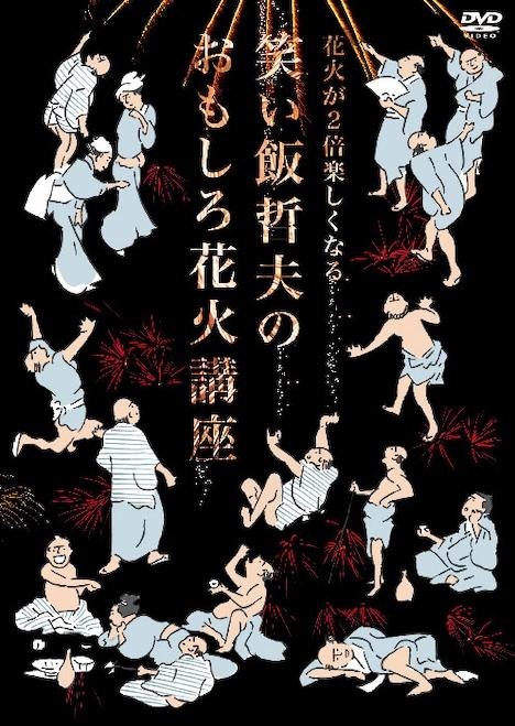 DVD「花火が2倍楽しくなる 笑い飯哲夫のおもしろ花火講座」ジャケット
