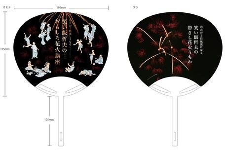 「花火が2倍楽しくなる 笑い飯哲夫のおもしろ花火講座」特典うちわのイメージ。