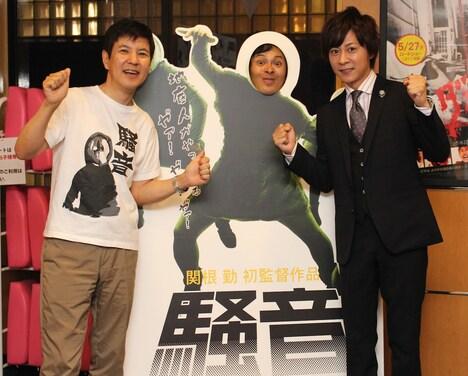 映画「騒音」の封切り記念イベントに出席した(左から)関根勤、流れ星。 (c)2015騒音組合