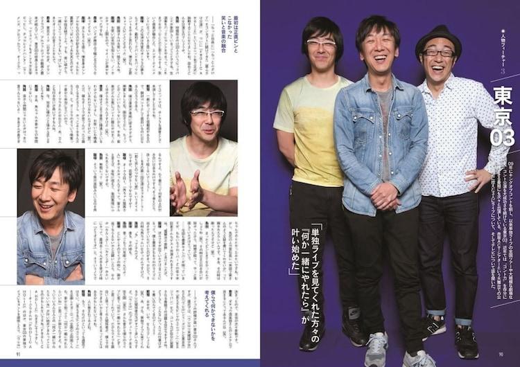 東京03登場ページの一部。