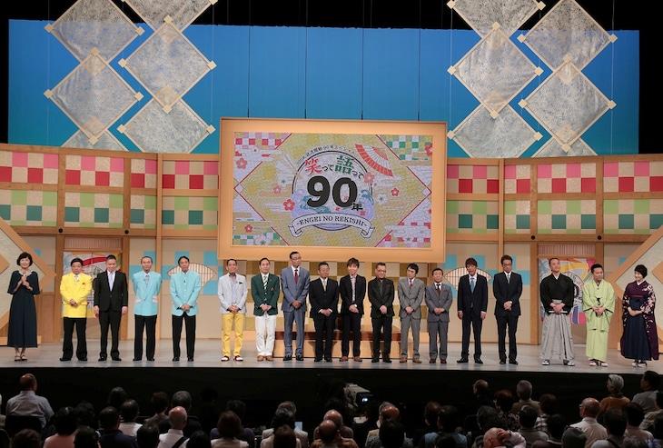 「JOBK放送開始90年スペシャル 笑って語って90年~ENGEI NO REKISHI~」のワンシーン。 (c)NHK