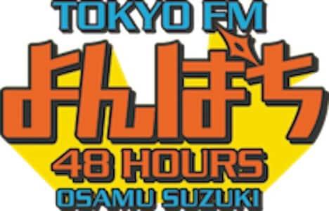 「よんぱち 48hours ~WEEKEND MEISTER~」ロゴ