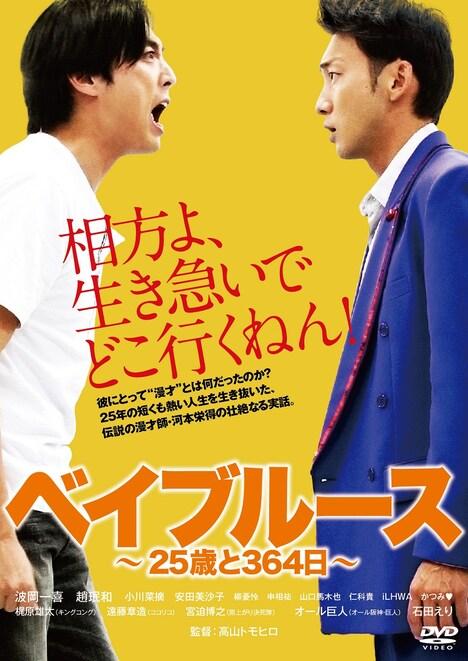 DVD「ベイブルース~25歳と364日~」ジャケット