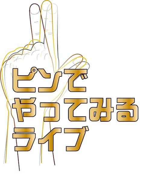 「ピンでやってみるライブ」ロゴ