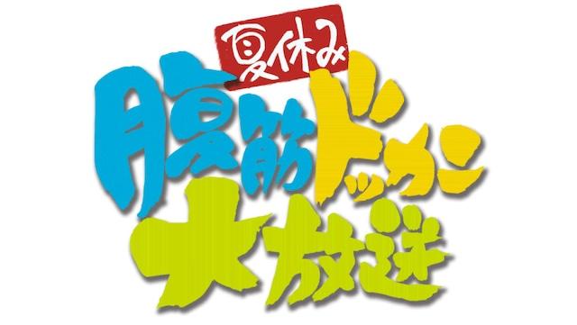 「夏休み 腹筋ドッカン大放送」のロゴ。(c)Disney