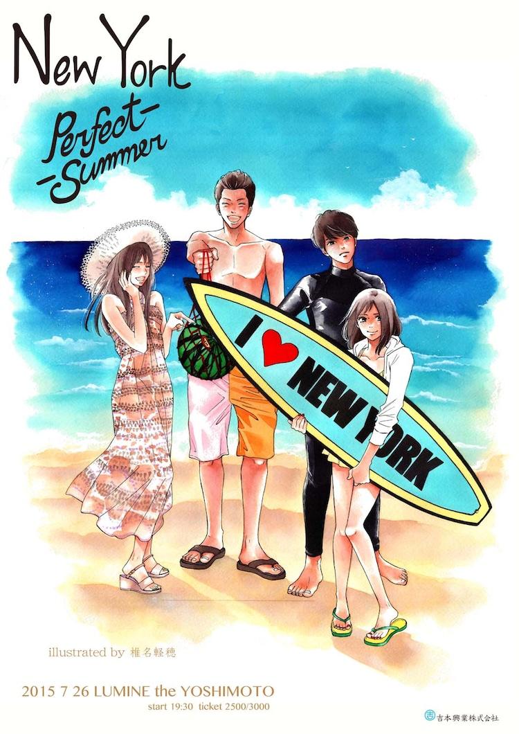 ニューヨーク単独ライブ「PERFECT SUMMER」ポスター