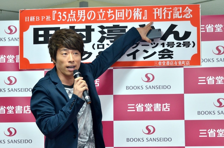 自著「35点男の立ち回り術」の発売記念イベントに臨んだ、ロンドンブーツ1号2号・田村淳。