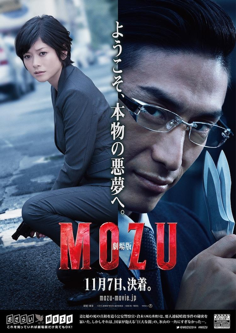 「劇場版 MOZU」ポスター (c)2015劇場版「MOZU」製作委員会 (c)逢坂剛/集英社