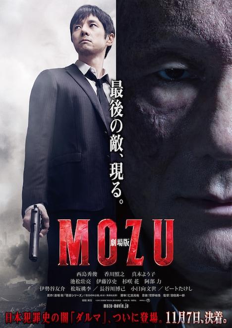 「劇場版 MOZU」ポスタービジュアル (c)2015劇場版「MOZU」製作委員会 (c)逢坂剛/集英社