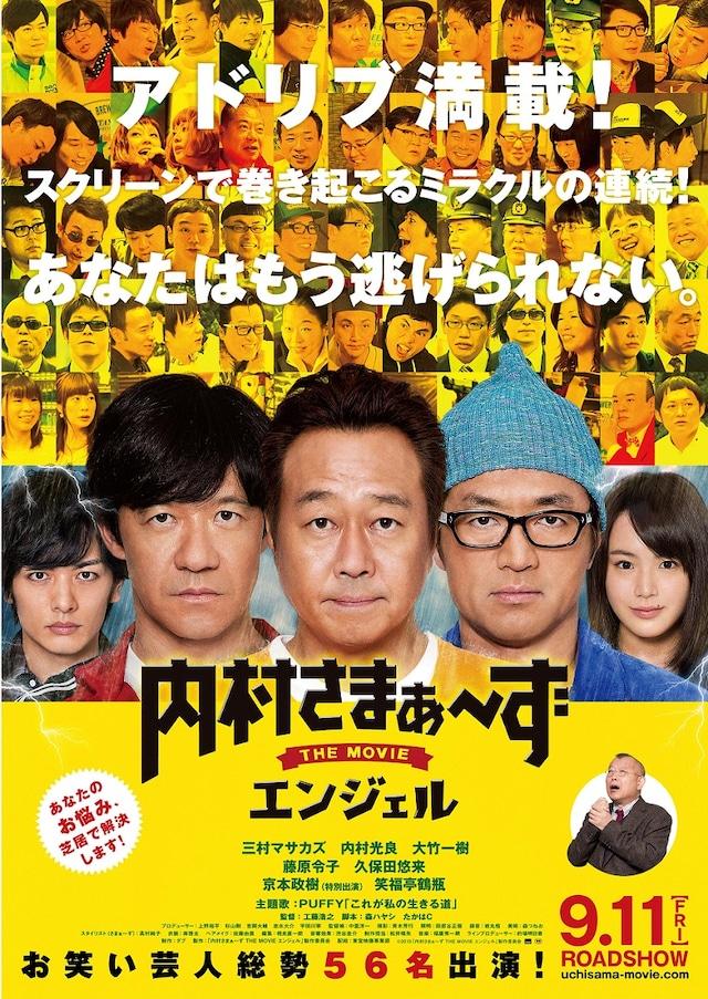 映画「内村さまぁ~ず THE MOVIE エンジェル」ポスタービジュアル (c)2015「内村さまぁ~ず THE MOVIE エンジェル」製作委員会