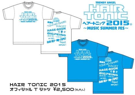 「HAIR TONIC 2015」オフィシャルグッズのTシャツ。価格は2500円。