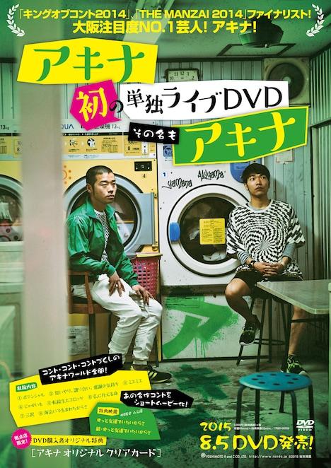 DVD「アキナ」ポスター