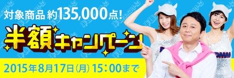 DMM.comが展開する「半額キャンペーン」のイメージ。