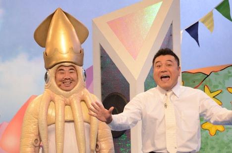 イカ大王とアンタッチャブル山崎。
