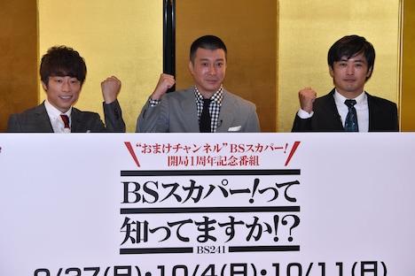 「BSスカパー!って知ってますか!?」で番組制作を手がける(左から)ロンドンブーツ1号2号・田村淳、極楽とんぼ加藤、劇団ひとり。写真は8月に行われた会見時のもの。