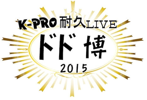 「ドド博2015」ロゴ