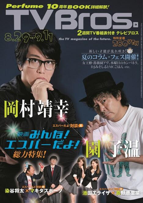 「TV Bros.」2015年8月29日号表紙
