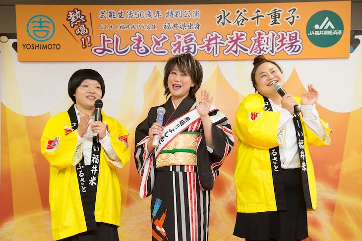 「うまい!しんまい!福井米キャンペーン2015」発表会見の様子。(c)吉本興業