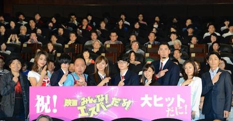 「映画 みんな!エスパーだよ!」公開記念舞台挨拶の様子。