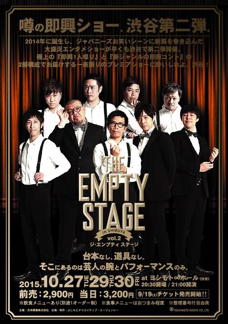 「THE EMPTY STAGE in SHIBUYA vol.2」のチラシ表面。