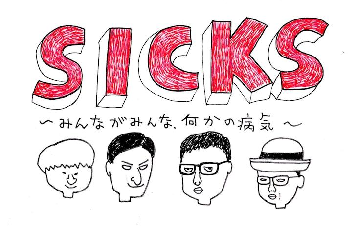 「SICKS-シックス- みんながみんな、何かの病気」ロゴ (c)「SICKS」製作委員会